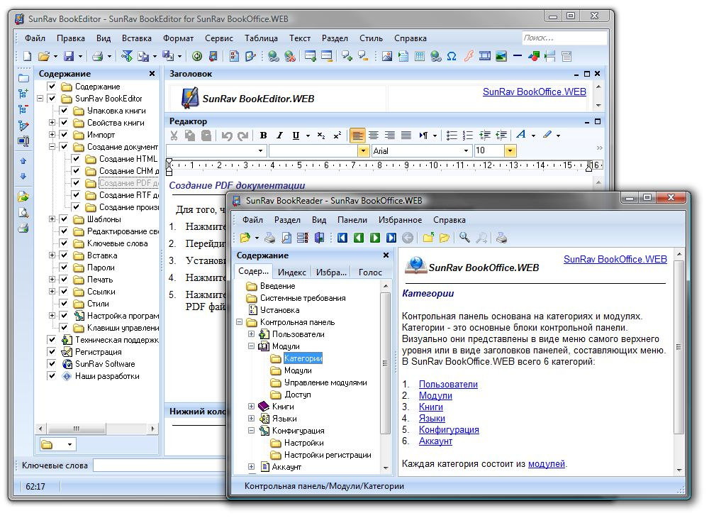 Скачать SunRav BookOffice v.4.2