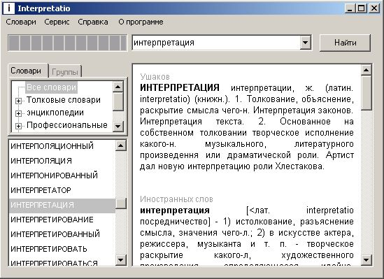 Скачать Interpretatio v.1.4